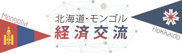 北海道・モンゴル経済交流