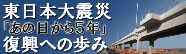 「あの日から5年」東日本大震災 復興への歩み