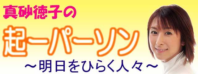 真砂徳子の起ーパーソン-明日をひらく人々