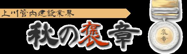 上川管内建設業界2015秋の褒章