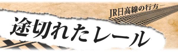 途切れたレール JR日高線の行方