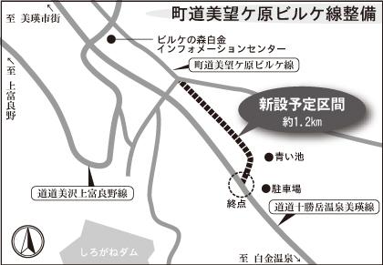 町道美望ヶ原ビルケ線整備位置図