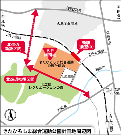 きたひろしま総合運動公園計画地周辺図