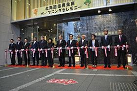 北海道信金が営業開始 道内信金で初の預金1兆円超に