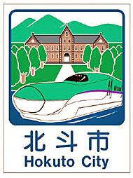 修道院と新幹線(H5系車両)があしらわれた北斗市の新しいカントリーサイン。北海道新幹線開業2周年を記念して更新された。