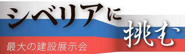 シベリアに挑む 最大の建設展示会