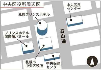 中央 区役所 札幌