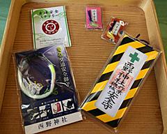 安全週間準備月間 札幌市の西野神社に建設業向けお守り