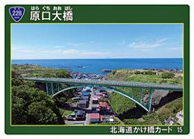 北海道かけ橋カード第2弾を配布中 道南からは2橋追加