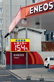 ガソリン価格高止まり 道内平均153円 消費・販売者困惑