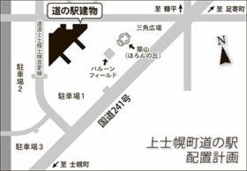 道の駅「仮称・バルーン」整備 上士幌町が19年4月発注へ