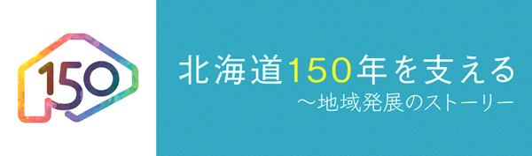 北海道150年を支える~地域発展のストーリー