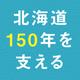 150年を支える