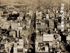 第4回「札幌駅前通北街区のビル建設〈西3丁目側〉」