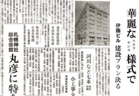 第5回「札幌駅前通北街区のビル建設〈西4丁目①〉」