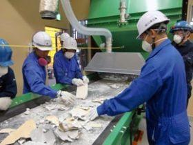 廃石こうボードリサイクル施設の試運転開始 公清企業