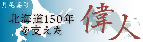 北海道150年を支えた偉人