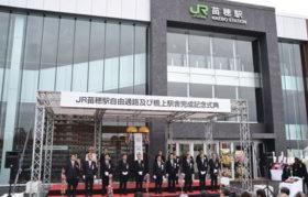 JR苗穂駅新駅舎が開業 橋上化、再開発動きだす