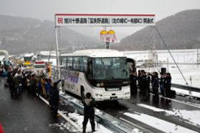 富良野道路が開通 北の峰トンネルなど難工事克服