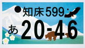 雪山に動物がかくれんぼ 「知床」ナンバーのデザイン発表