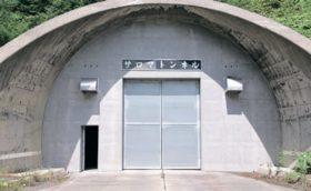 旧インフラ活用 サロマトンネルの可能性(上)