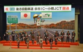 後志道余市―小樽間が開通 観光、経済の活性化に期待