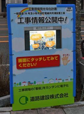 現場〝見せる化〟に歩行者注目 道路建設が電子看板