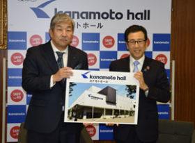 札幌市民ホール 愛称は「カナモトホール」