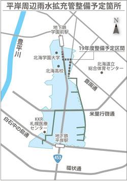 札幌平岸地区の雨水拡充管新設 初弾工6月に公告