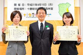 北村林業の土田、大西さんがとかち未来チャレンジ賞を受賞