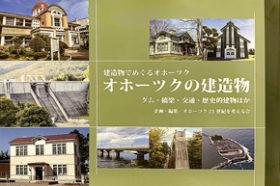 オホーツク21世紀を考える会が冊子で歴史的建造物紹介