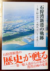 貴重な図面や写真も収録 「石狩湾新港の軌跡」発刊