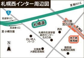 札幌西ICフル規格化 署名2万筆集め今夏から要望活動