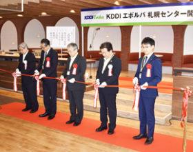 KDDIエボルバ 東札幌に「札幌センター」開所