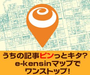 航空写真や建設予定地の位置情報などを重ねて表示できる地図ベースの情報サービスです。