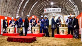 国富1号トンネルが貫通