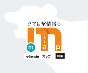 地番や用途地域がわかるe-kensinマップにはヒグマ出没情報や不審者出没情報も地図上で確認することができます。