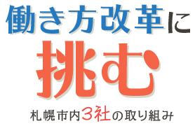働き方改革に挑む 札幌市内3社の取り組み