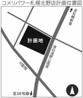 札幌・北野にコメリパワー店 20年7月着工、営業は21年