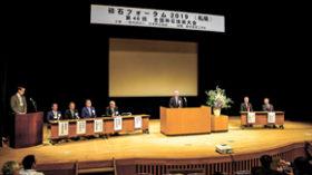 日砕協のフォーラムが札幌で開会 本道開催は21年ぶり