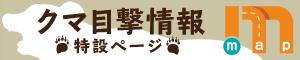 「e-kensinマップ」熊出没情報特設ページへのリンクバナー