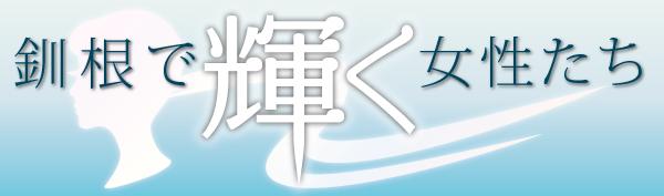 釧根で輝く女性たち