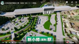 新小樽駅周辺のイメージ動画を公開 新幹線建設促進小樽期成会