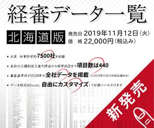 経審データ販売