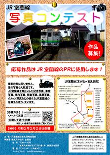 沿線や駅舎の写真でPRへ JR室蘭線写真コンテスト