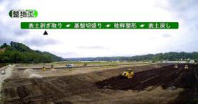 今金南・北地区の区画整理で動画を公開 函館開建