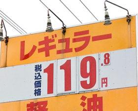 3月の道内ガソリン価格急落 110円台の地域も
