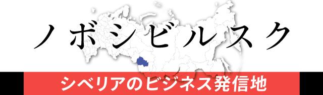 ノボシビルスク シベリアのビジネス発信地