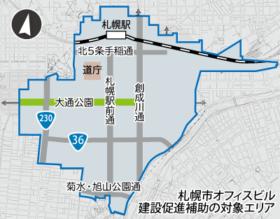 オフィスビル建設促進補助制度を創設 札幌市
