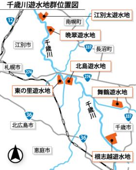 千歳川流域の遊水地5カ所を4月から供用 札幌開建